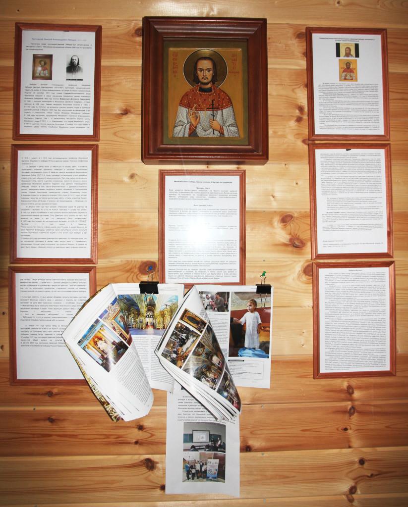 Стенд о священномученике